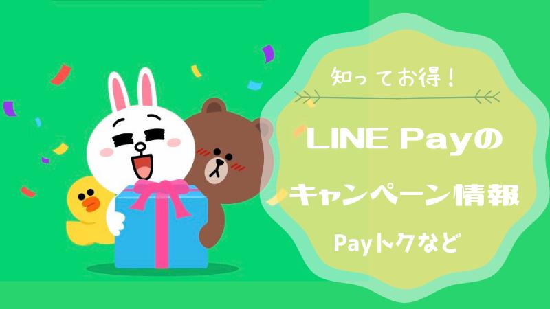 LINE Payキャンペーン情報