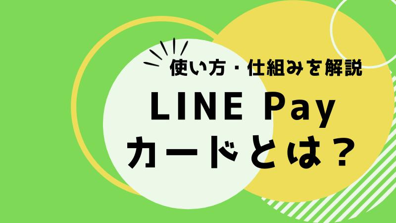 LINE Payカードとは? 使い方・仕組み・チャージ方法