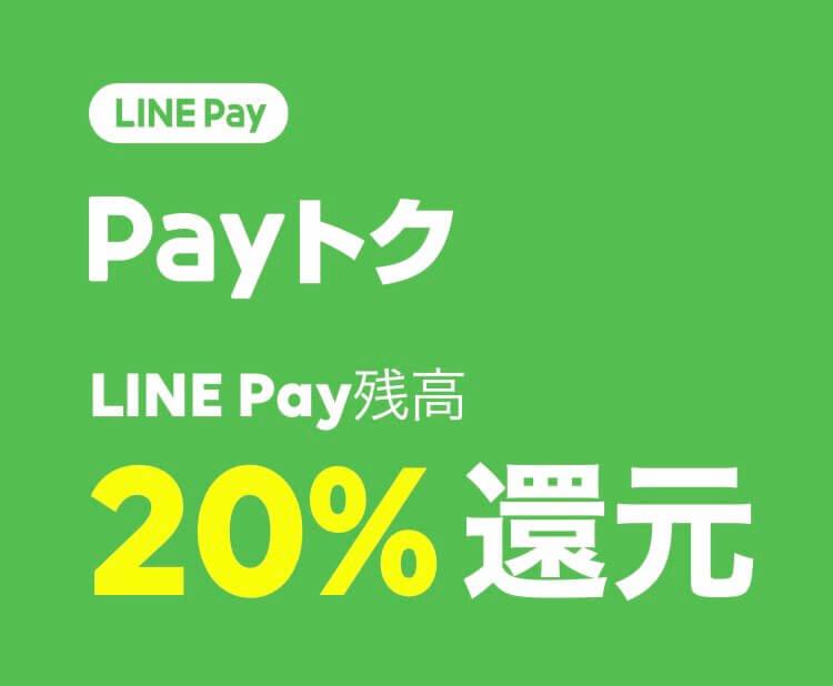 LINE Pay(ラインペイ) キャンペーン