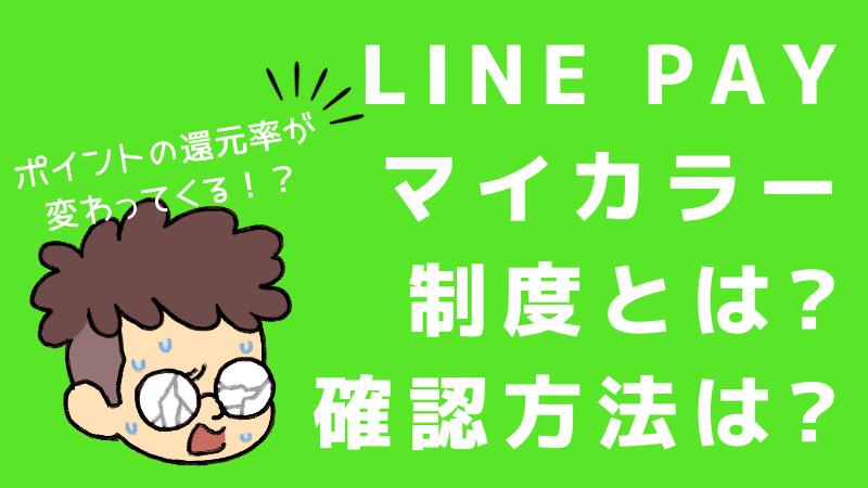 LINE Pay(ラインペイ)のマイカラー制度とは?