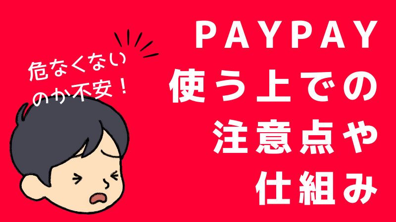 PayPay使う上での注意点や仕組み