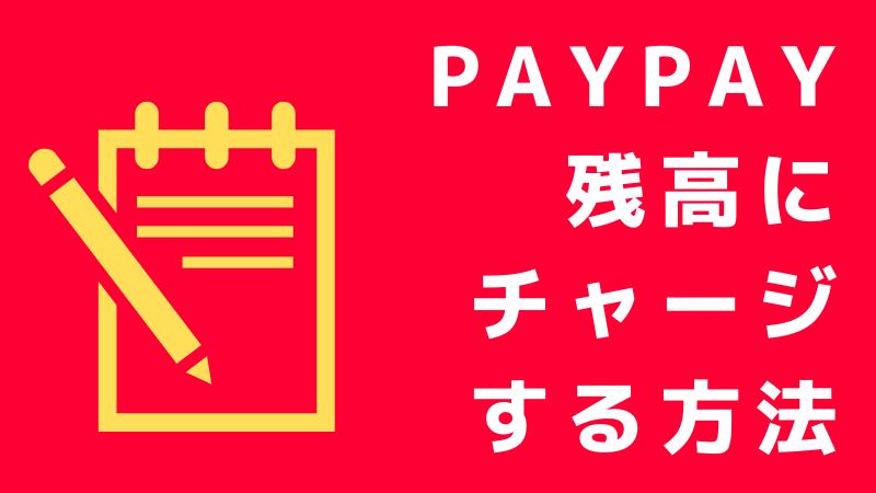 PayPay残高にチャージする方法
