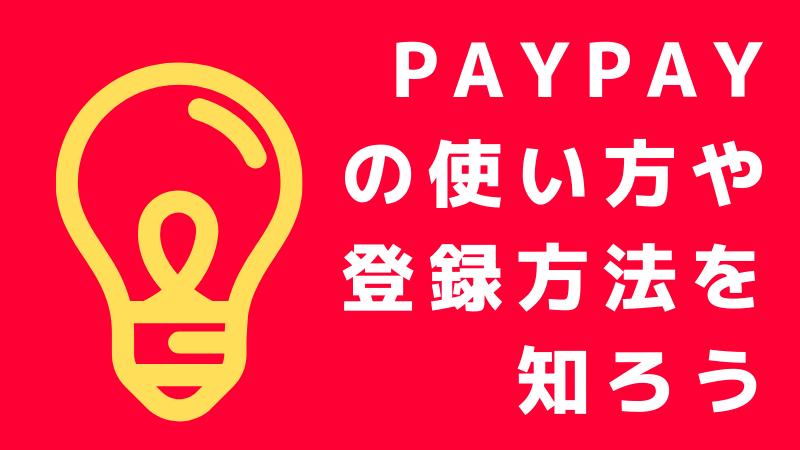 PayPayの使い方や登録方法