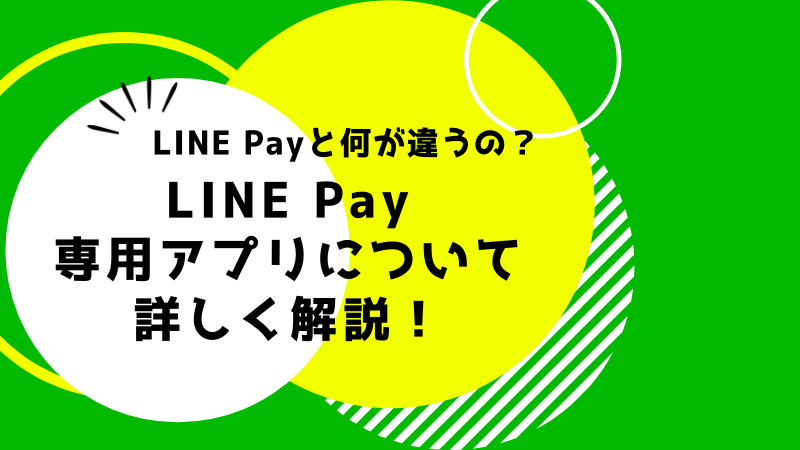 LINE Pay専用アプリって?