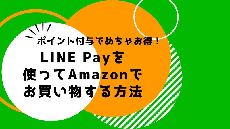 LINE PayカードでAmazonの支払いをする方法