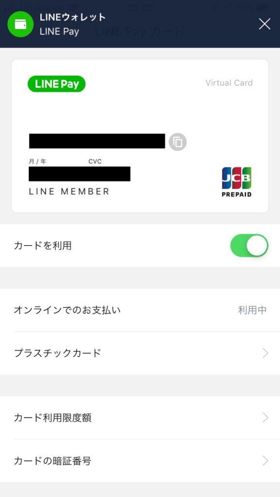 LINE Pay バーチャルカード発行方法