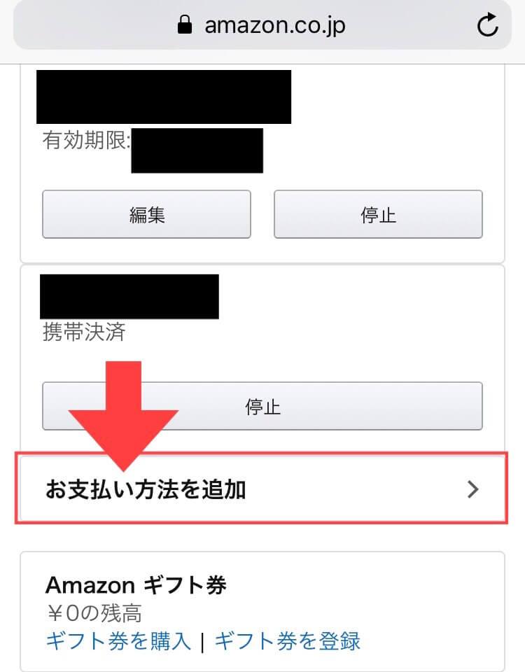 LINE Pay amazonへの登録