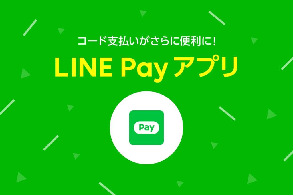 LINE Pay専用アプリとは