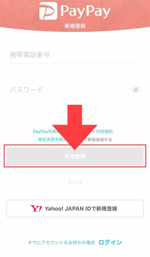 PayPay 登録方法