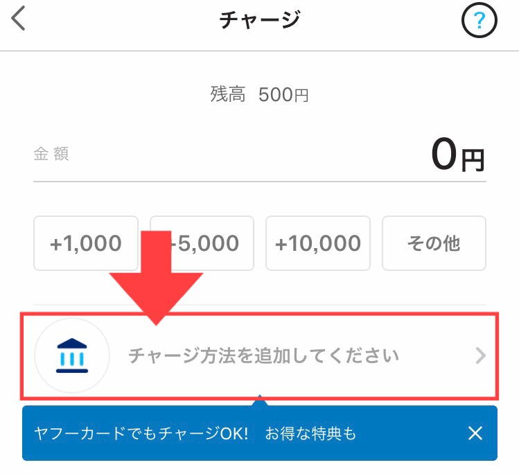 PayPay チャージ方法