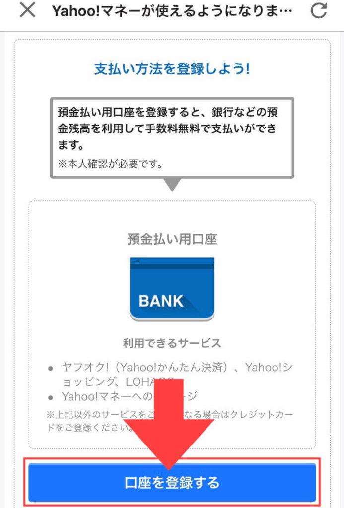PayPay チャージ方法 銀行口座に登録