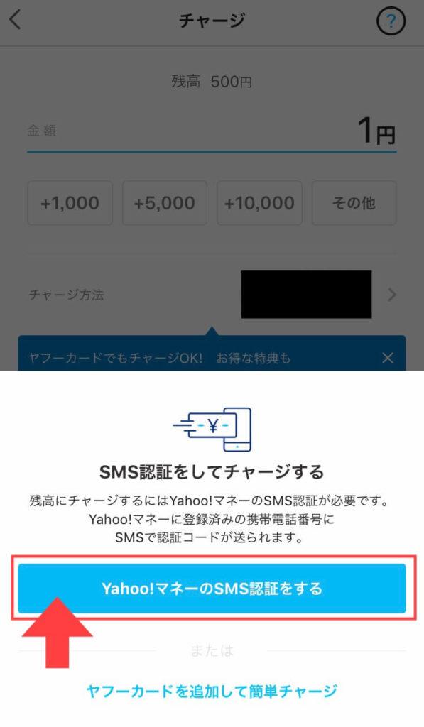 PayPayに銀行口座経由でチャージする方法