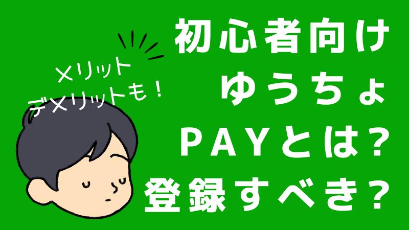 ゆうちょPayとは メリット・デメリット