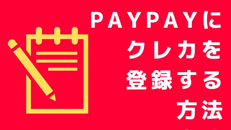 PayPay(ペイペイ)にクレカを登録するほうほうとメリット
