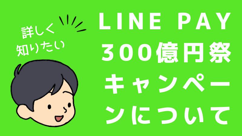 LINE Pay300億円キャンペーンとは