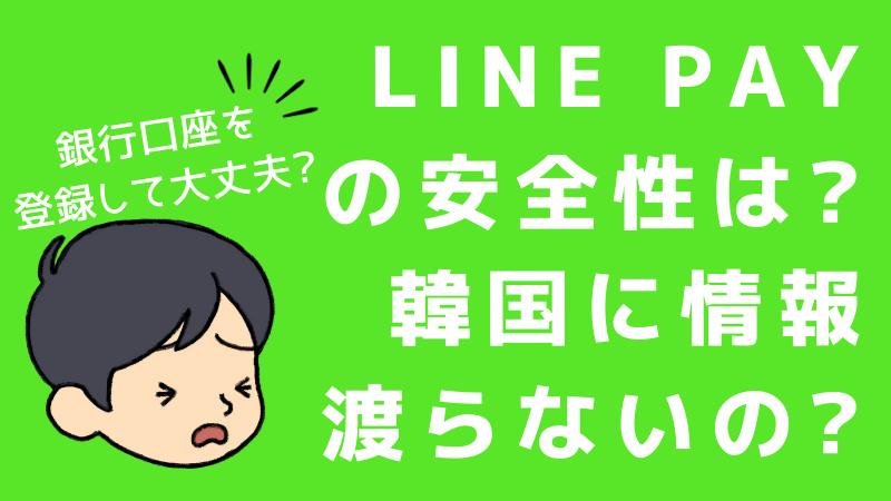 【韓国】LINE Pay(ラインペイ)危なくないの? 銀行口座を登録して大丈夫?