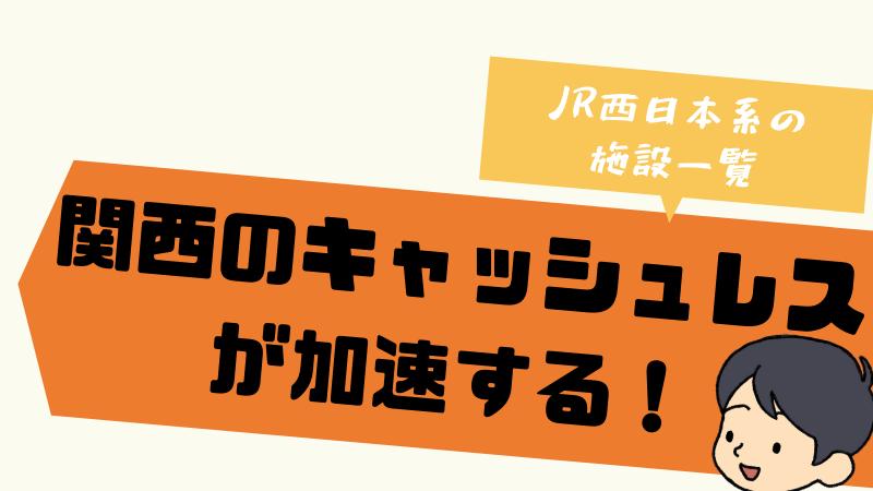 関西圏のキャッシュレス加速! JR西日本系28施設約3000店でコード決済対応に