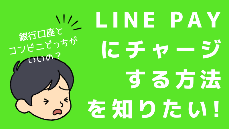 LINE Pay(ラインペイ)にチャージする方法、銀行。コンビニから