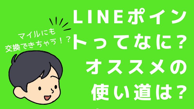 LINE Pay(ラインペイ)で貯めたLINEポイントをお得に使う方法、使い道、交換方法