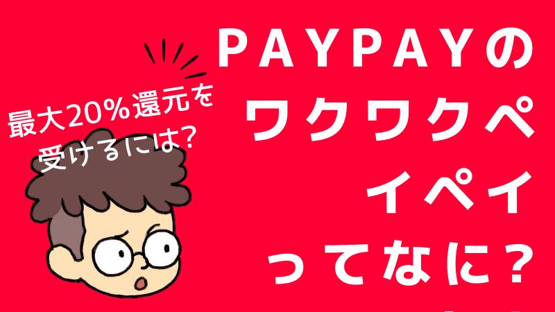 PayPay(ペイペイ)のワクワクペイペイとは