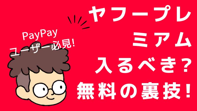 PayPay(ペイペイ)ユーザー必見ヤフープレミアム無料で入る裏ワザ