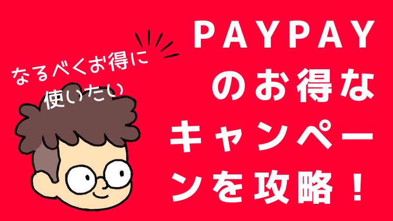 PayPayのキャンペーンをお得に使おう