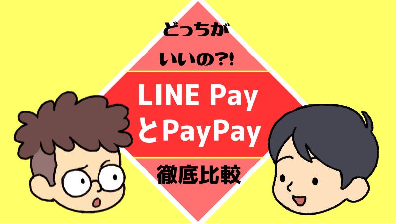 LINE PayとPayPayどっちがいい? 徹底比較