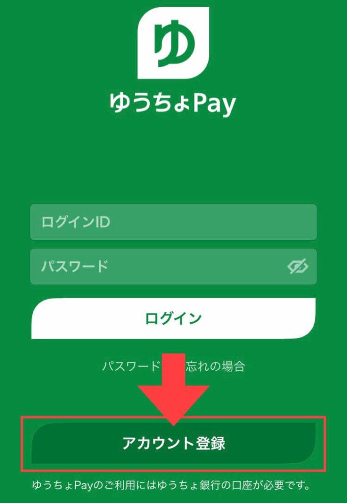 ゆうちょPayの使い方、登録方法