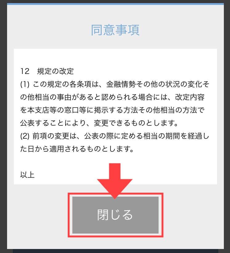 ゆうちょPayの使い方と登録方法