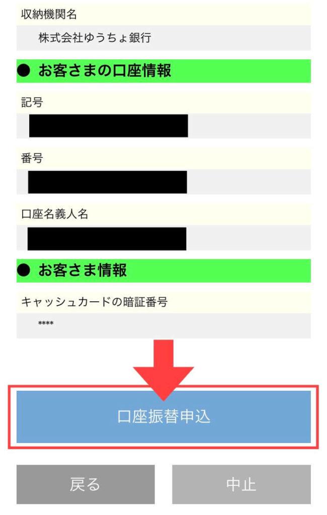 ゆうちょPayの登録方法と使い方