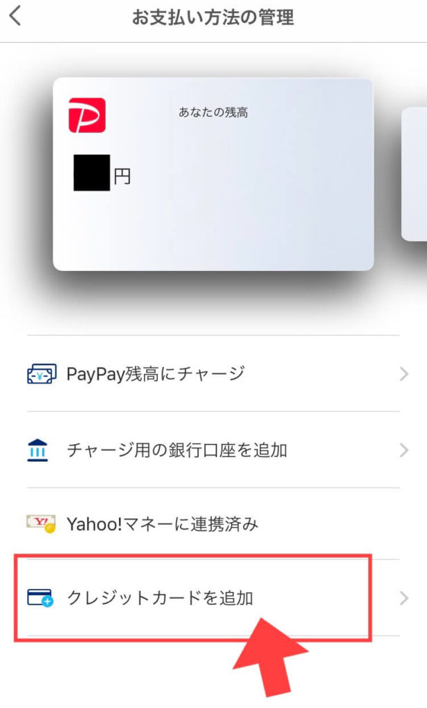 PayPay(ペイペイ)にクレジットカードを登録する方法とメリット
