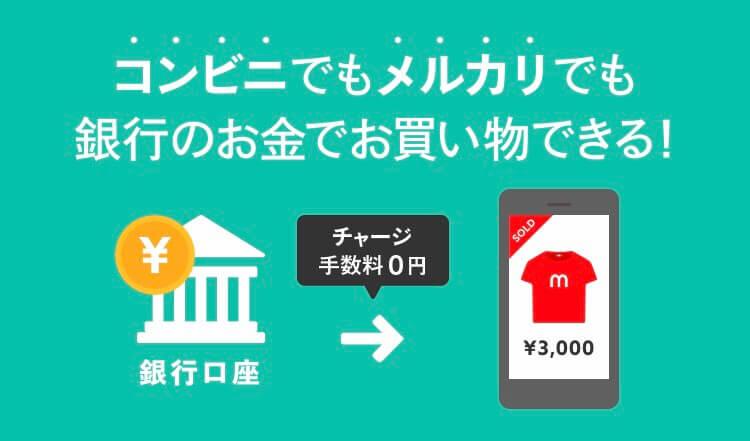 メルペイに「銀行口座の登録」で「本人確認」する方法