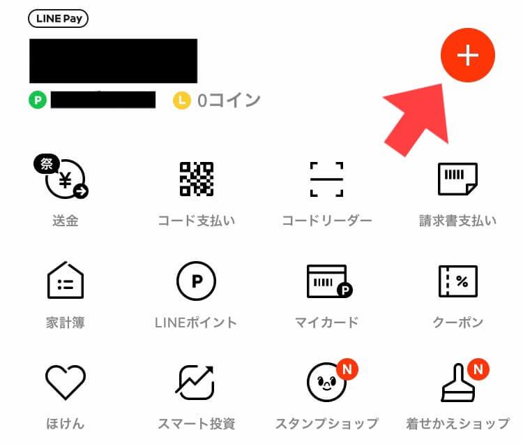 LINE Pay(ラインペイ)にチャージする方法