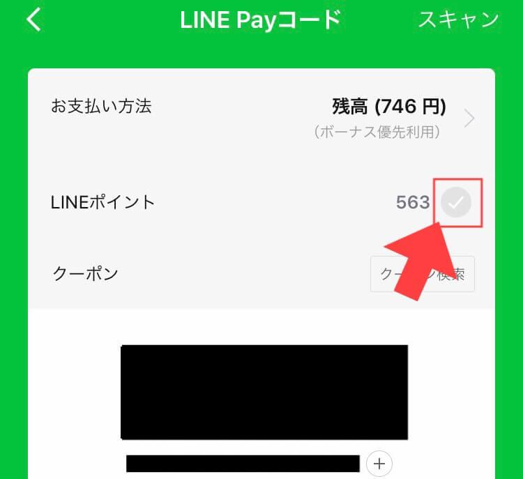 LINEポイントをお得に使う方法