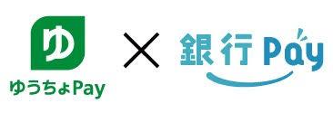ゆうちょPay×銀行Pay