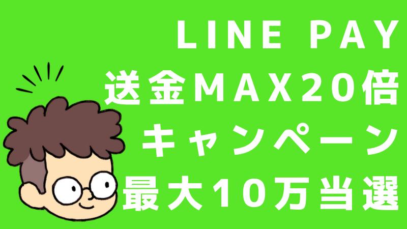 LINE Pay(ラインペイ)のMaX20倍当たるキャンペーンとは