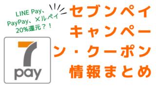 セブンペイ(7Pay)キャンペーン・クーポン情報まとめ