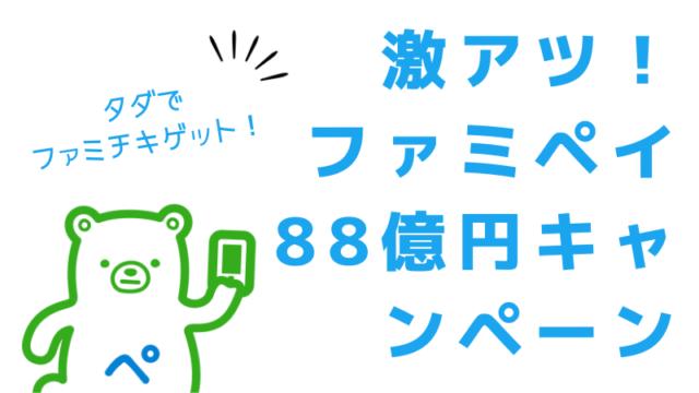 FamiPay(ファミペイ)88億円キャンペーンとは