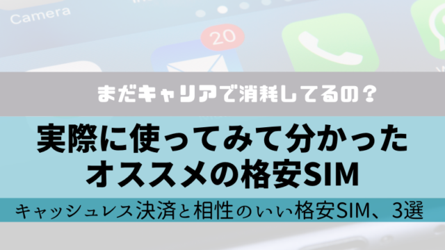 キャッシュレス生活におススメの格安SIM、3選