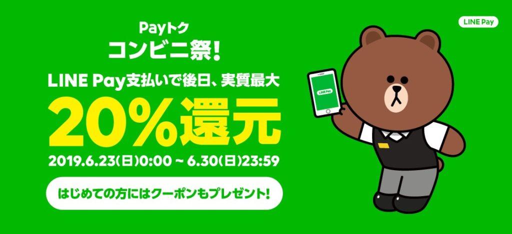 LINE Pay(ラインペイ)の6月のPayトク第2弾はコンビニ限定