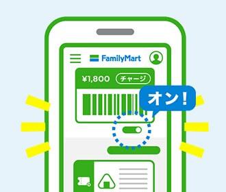 ファミマでFamiPay(ファミペイ)で支払う方法