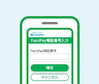 Kaema(カエマ)でFamiPay(ファミペイ)で支払う方法