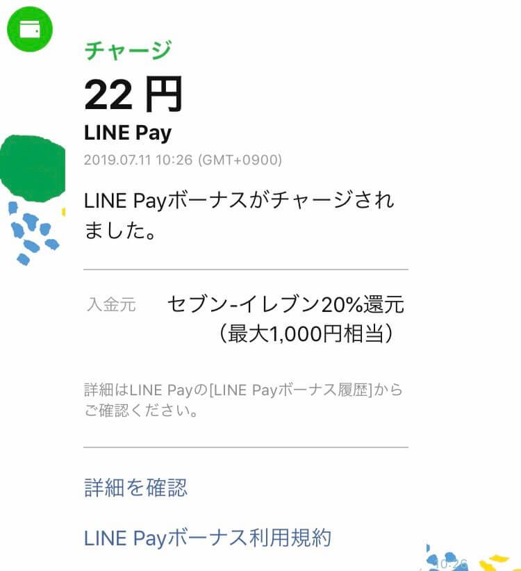 セブンイレブン20%還元キャンペーンでLINE Pay(ラインペイ)で支払った場合