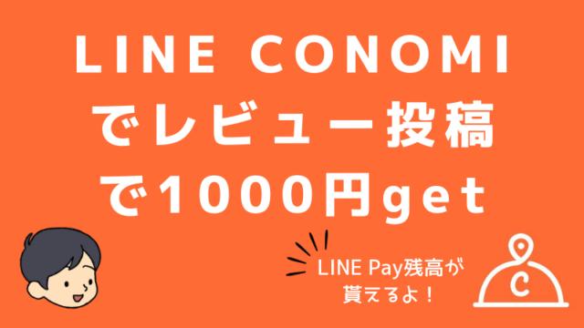 LINE CONOMIのキャンペーン!レビュー投稿で1000円貰おう