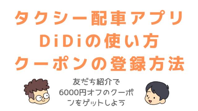 DiDIの使い方、クーポンの登録方法