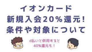 イオンカード新規入会で20%還元