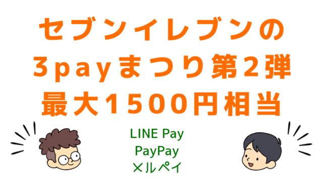 【8月】セブンイレブンの3ペイまつり第2弾!LINE Pay、PayPay、メルペイ【ラインペイ】【ペイペイ】
