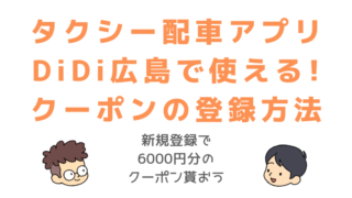 タクシー配車アプリDiDi(ディディ)広島で使える!新規登録クーポンの使い方、登録方法
