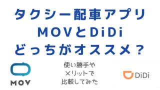MOVとDiDiどっちがオススメ?比較【タクシー】