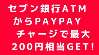 セブン銀行ATMからPayPay(ペイペイ)チャージでお金をもらう方法